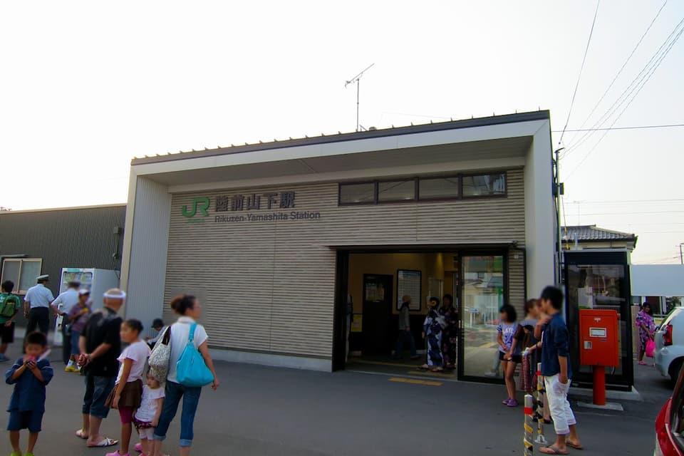 陸前山下駅