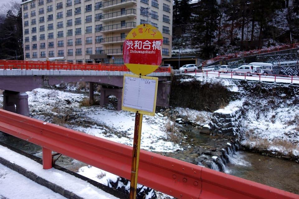 渋和合橋 バス停