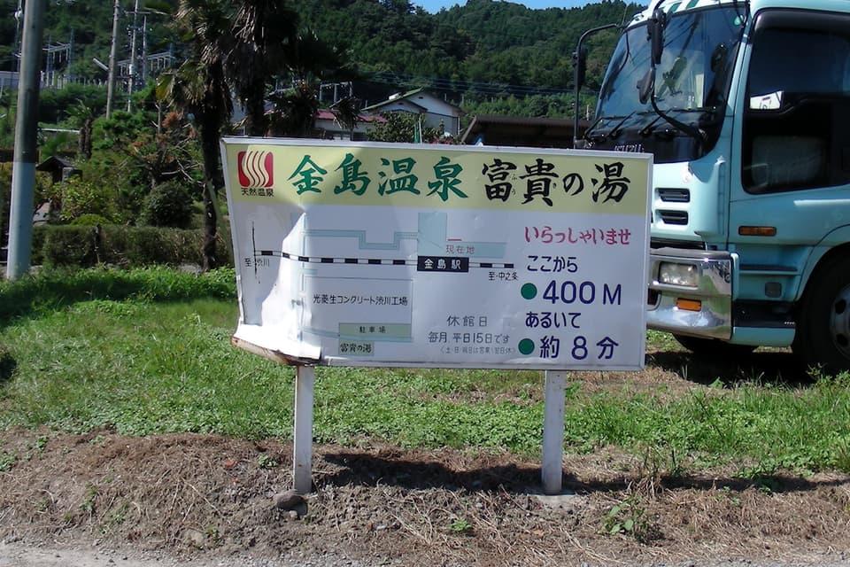 金島温泉 富貴の湯