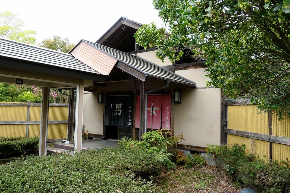 日光市温泉保養センター かたくりの湯