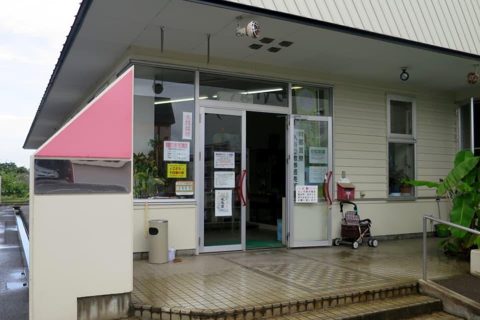 川部温泉 ふれあいセンター
