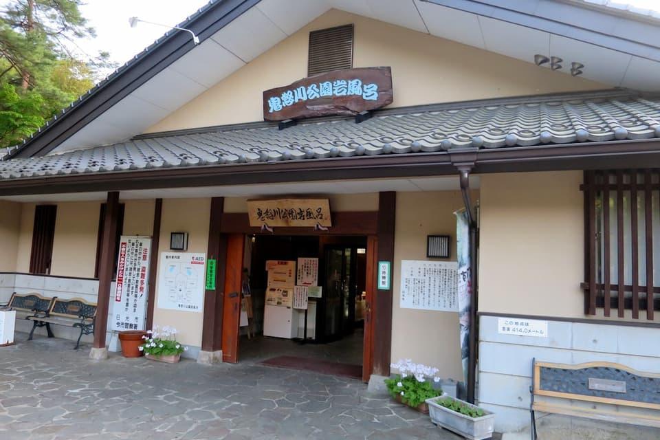 鬼怒川公園 岩風呂 入口