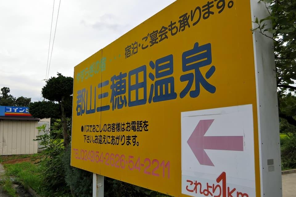 郡山三穂田温泉