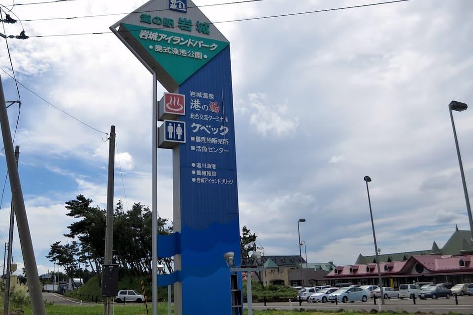 道の駅岩城