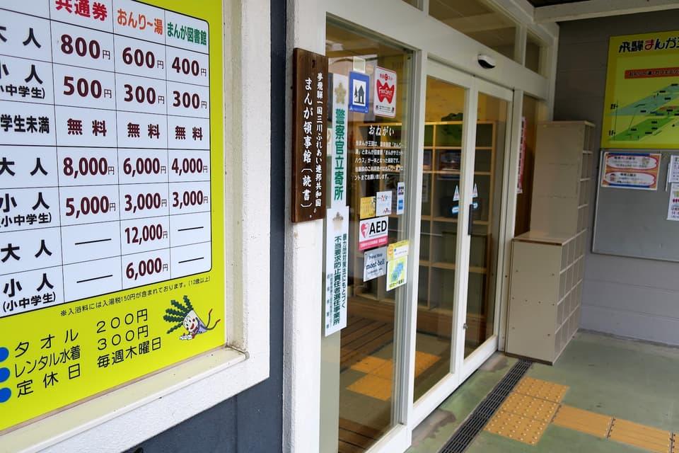 宮川温泉 おんり~湯 入口