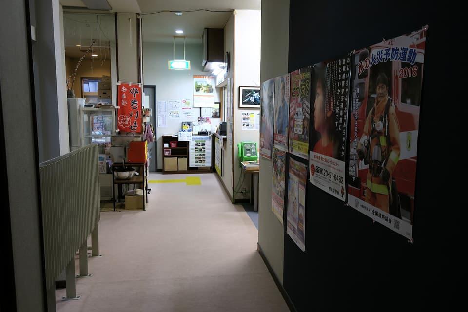宮川温泉 おんり~湯 フロント