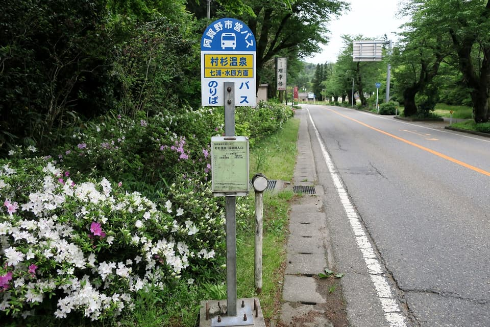 村杉温泉 バス停