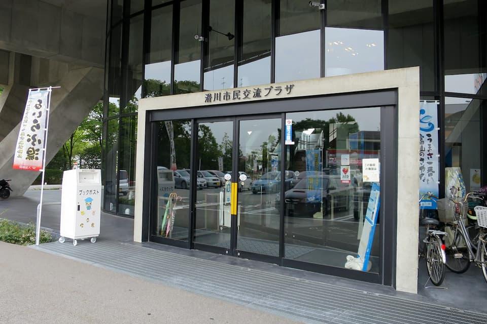 滑川市民交流プラザ 入口