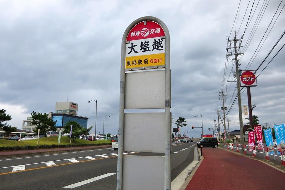 大塩越 バス停