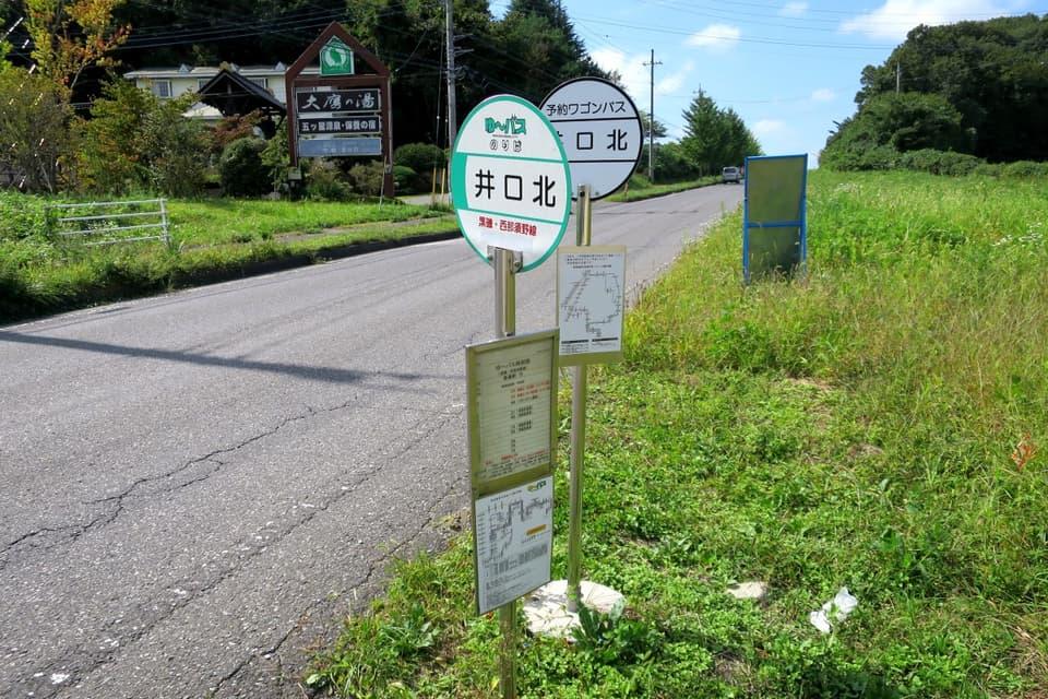 井口北バス停