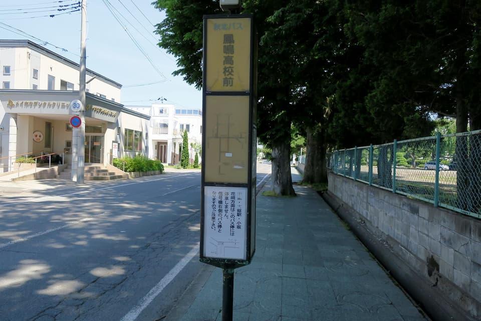鳳鳴高校前