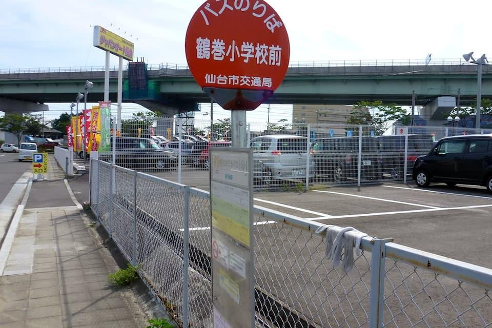 鶴巻小学校前バス停