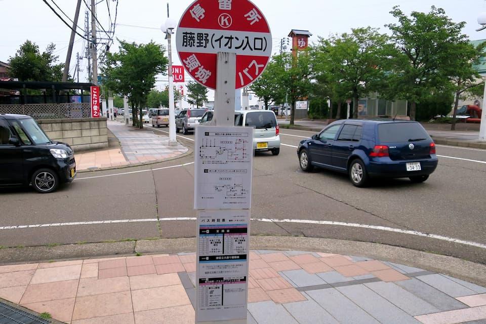 藤野(イオン入口) バス停