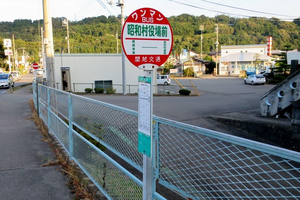 「昭和村役場前」バス停