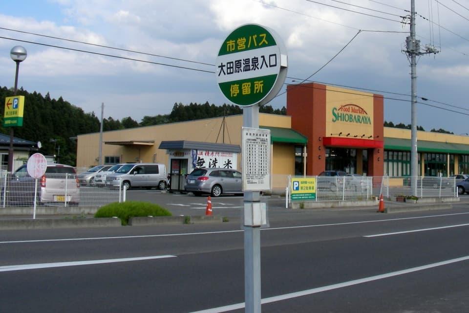 「大田原温泉入口」バス停