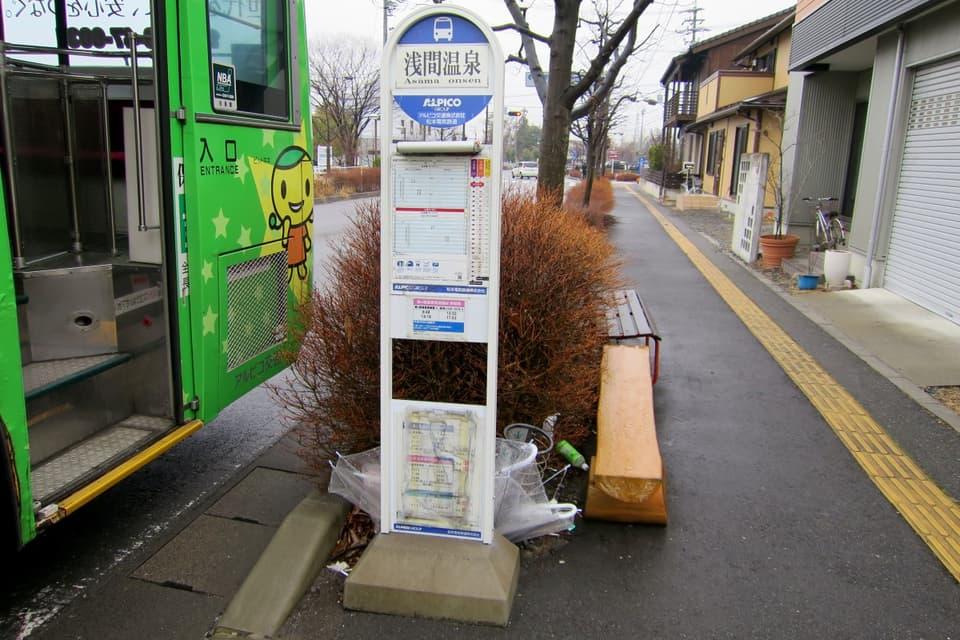「浅間温泉」バス停