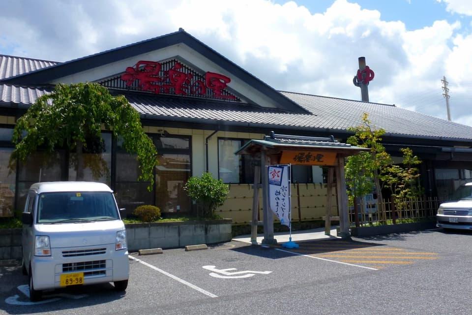 湯楽の里土浦店