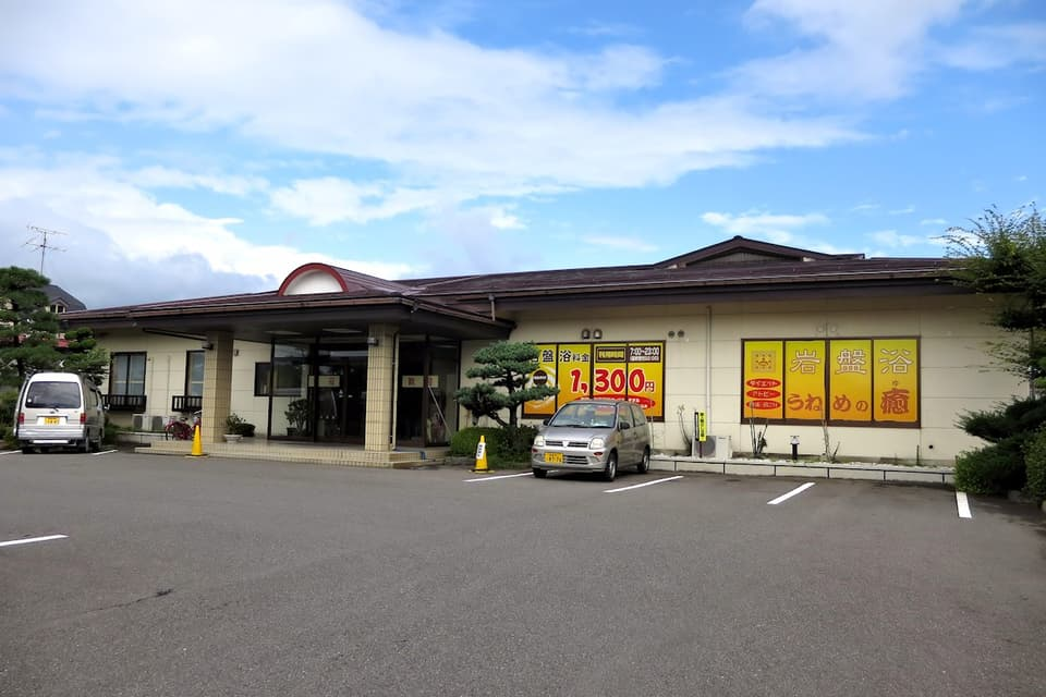 うねめ温泉 (福島県郡山市) 東北...