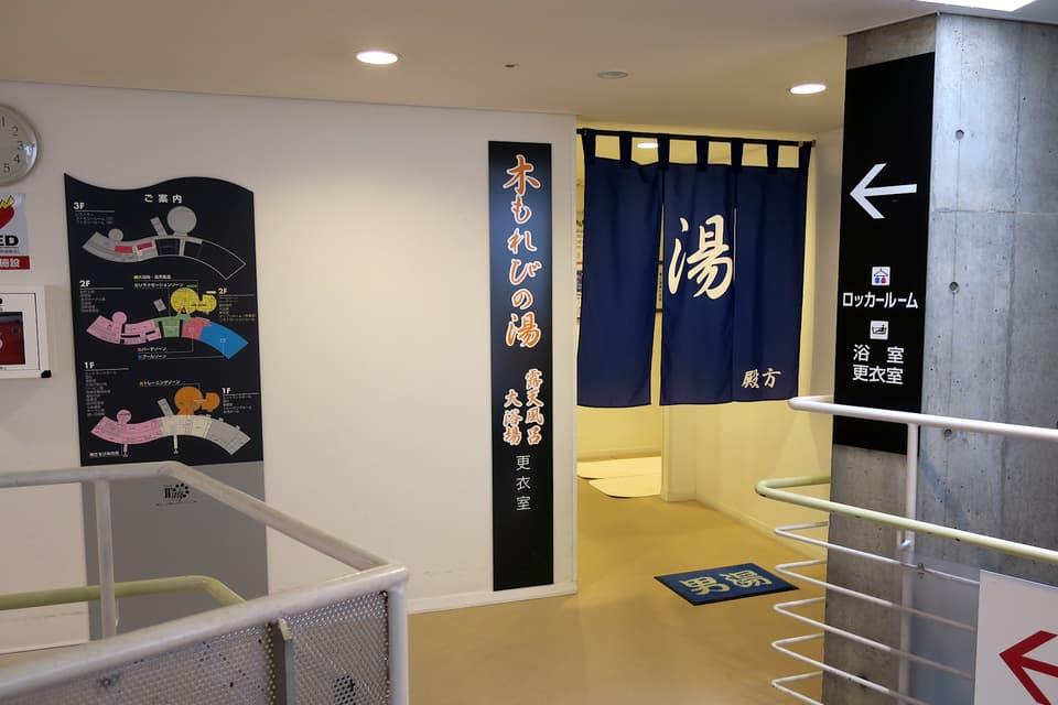 大沢野ウェルネスリゾート ウィンディ 風呂