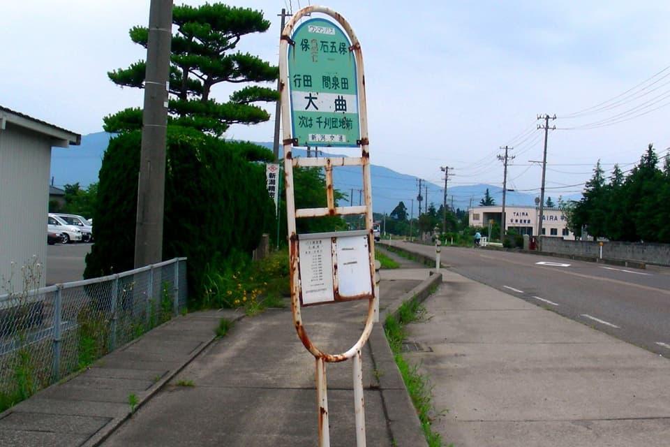 大曲 バス停