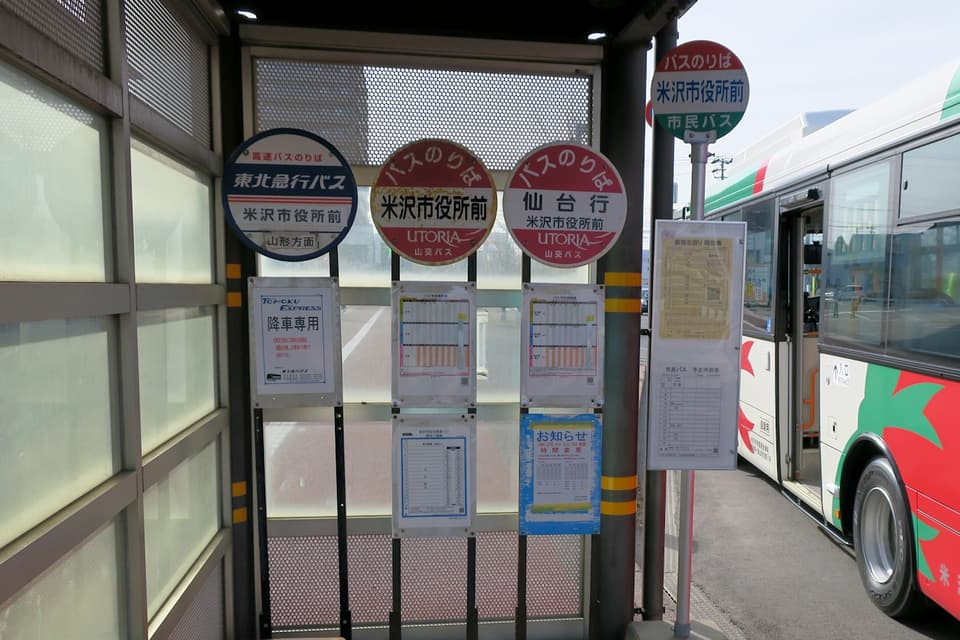 米沢市役所前バス停