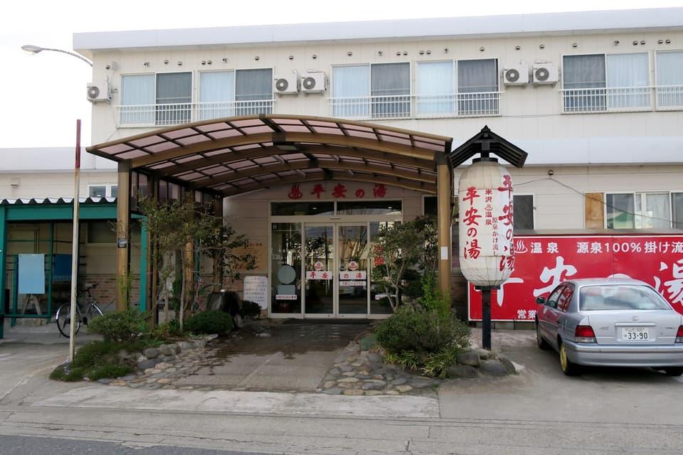 米沢温泉 平安の湯