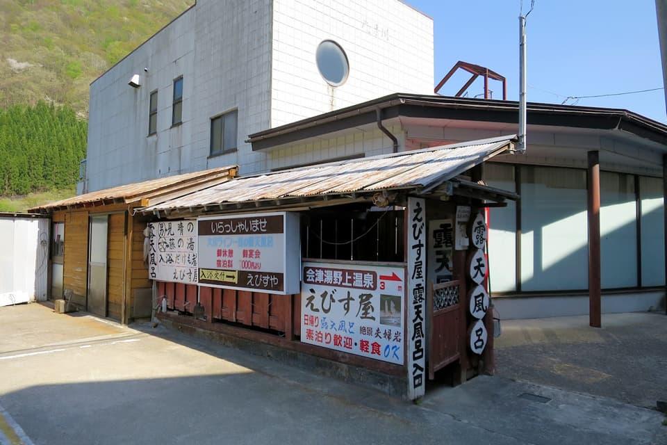 湯野上温泉 藤の湯えびす屋