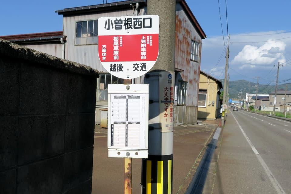 小曽根西口バス停