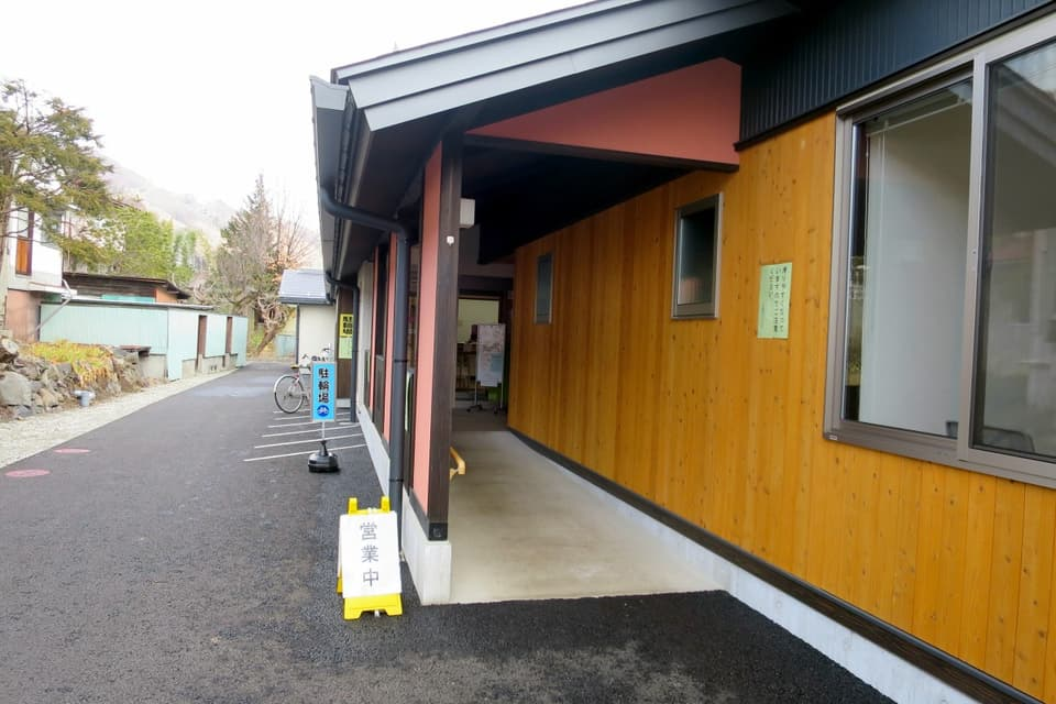 高浜健康温泉センターゆたん歩゜