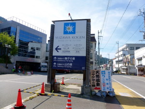 湯沢温泉 コマクサの湯 (新潟県湯沢町)
