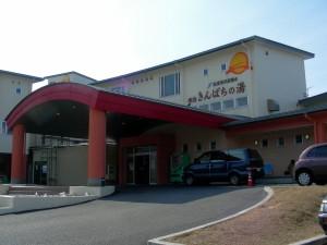 寺泊きんぱちの湯(非温泉) (新潟県長岡市)
