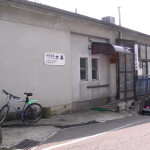 妙高温泉 関川共同浴場 大湯 (新潟県妙高市)
