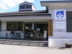 朝日まほろばふれあいセンター (新潟県村上市)