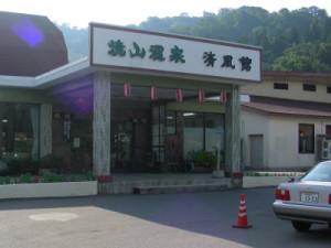 焼山温泉 清風館(旅館) (新潟県糸魚川市)