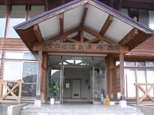 かのせ温泉 赤崎荘(旅館) (新潟県阿賀町)