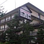 浦佐温泉 てじまや(旅館) (新潟県魚沼市)