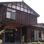 長者温泉 ゆとり館 (新潟県糸魚川市)