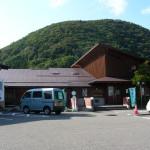 ふれあいパーク てまりの湯 (新潟県燕市)