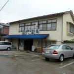 戸倉国民温泉 (長野県千曲市)