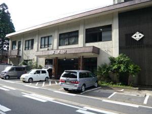 麒麟山温泉 冨久住(食事処) (新潟県阿賀町)