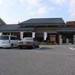 まめじま湯ったり苑 (長野県長野市)