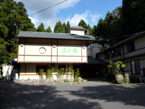今板温泉 湯本館(旅館) (新潟県阿賀野市)