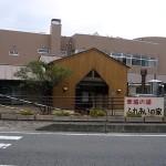 敷島温泉 赤城の湯 ふれあいの家 (群馬県渋川市)