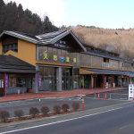 湯の郷 湯西川観光センター (栃木県日光市)