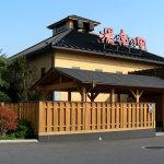 湯楽の里 栃木温泉 (栃木県栃木市)