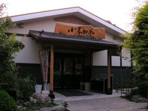 見沼天然温泉 小春日和 (埼玉県さいたま市見沼区)