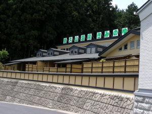 佐久山温泉 きみのゆ (栃木県大田原市)