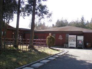 千本松温泉 (栃木県那須塩原市)