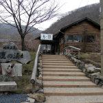 那須湯本温泉 鹿の湯 (栃木県那須町)