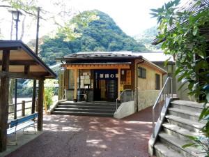 川治温泉 薬師の湯 (栃木県日光市)